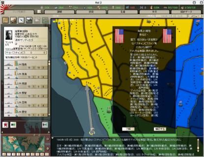 山本五十六艦隊決戦に敗れる.png